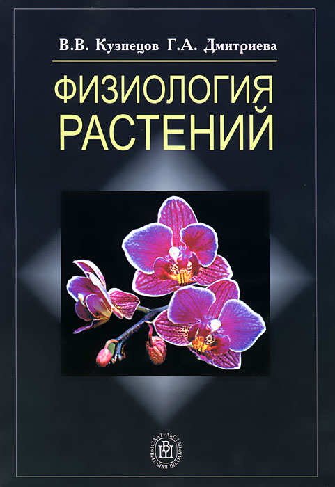 Физиология растений