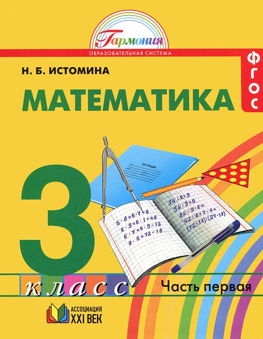 Н. Б. Истомина Математика. 3 класс. В 2 частях. Часть 1 математика и информатика 3 класс задачник в 6 ти частях часть 6