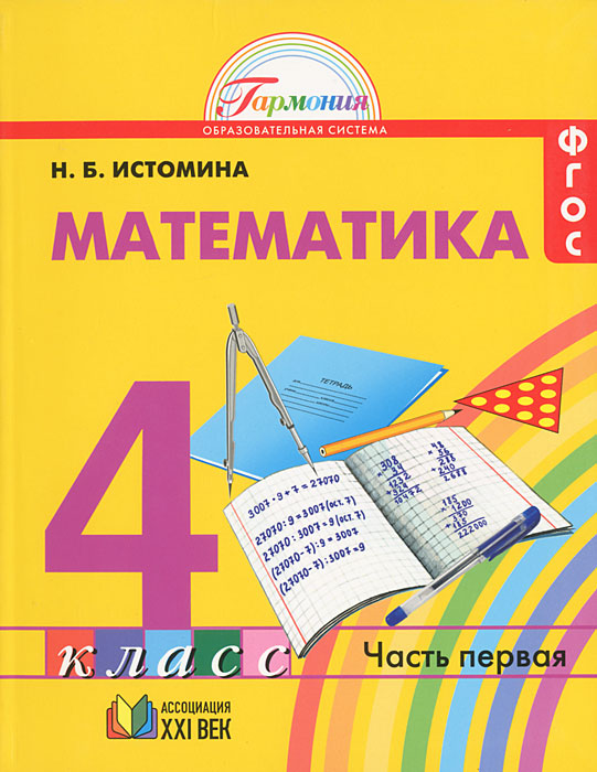 Н. Б. Истомина Математика. 4 класс. В 2 частях. Часть 1 математика 4 класс в 2 х частях часть 1 учебник фгос