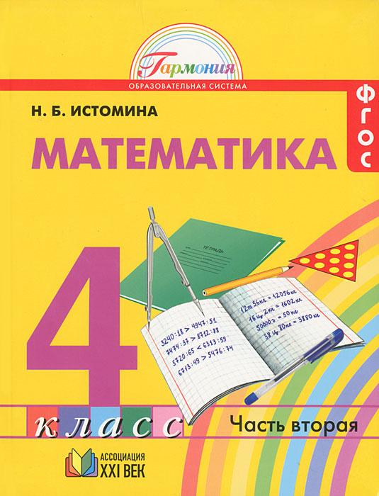 Н. Б. Истомина Математика. 4 класс. В 2 частях. Часть 2 математика 4 класс в 2 х частях часть 1 учебник фгос