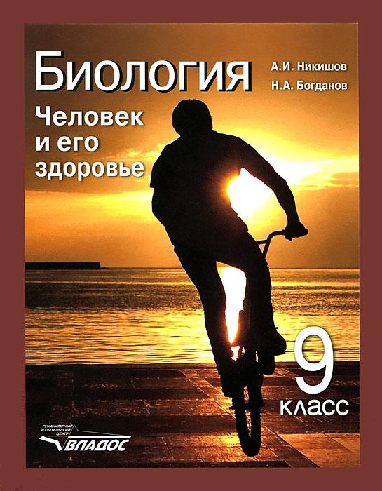 Биология. Человек и его здоровье. 9 класс. А. И. Никишов, Н. А. Богданов