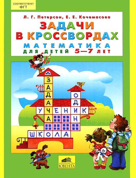 Задачи в кроссвордах. Математика для детей 5-7 лет. Л. Г. Петерсон, Е. Е. Кочемасова