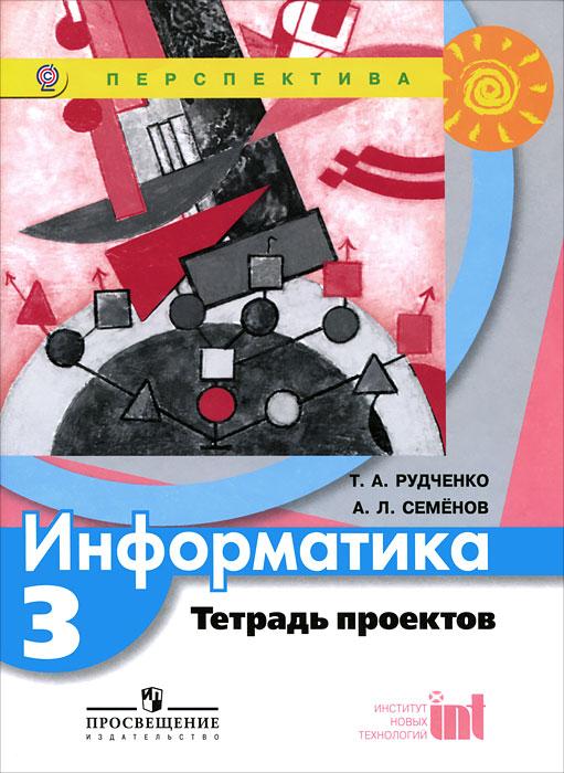 Т. А. Рудченко, А. Л. Семенов Информатика. 3 класс. Тетрадь проектов ю а быкадоров информатика и икт 9 класс