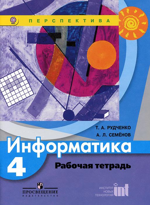 Т. А. Рудченко, А. Л. Семенов Информатика. 4 класс. Рабочая тетрадь ю а быкадоров информатика и икт 9 класс