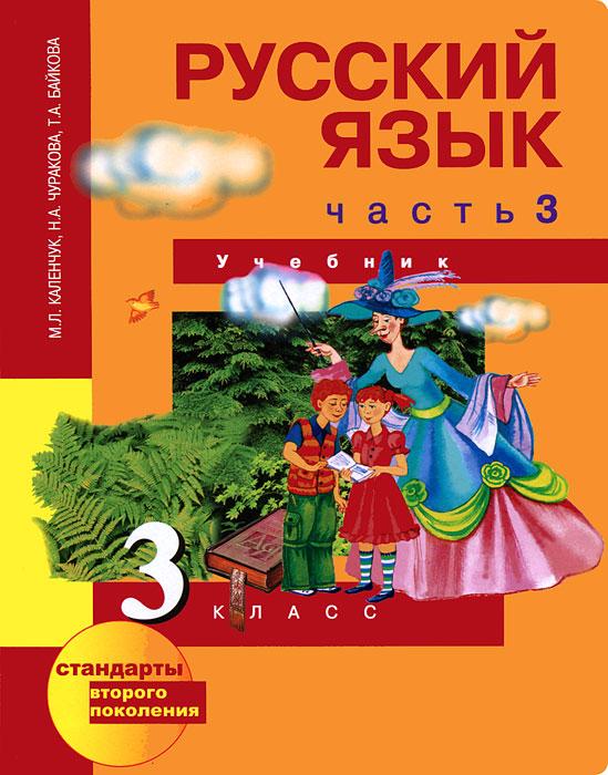 русский язык каленчук решебник