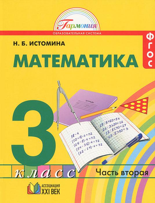 Н. Б. Истомина Математика. 3 класс. В 2 частях. Часть 2 математика 4 класс в 2 х частях часть 1 учебник фгос