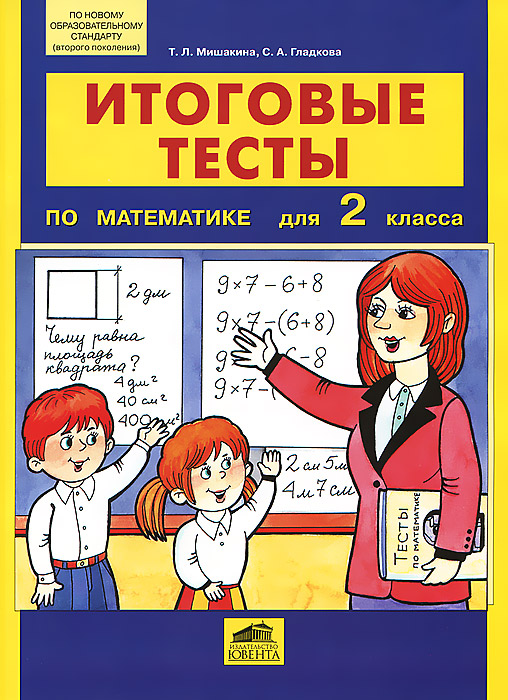 Т. Л. Мишакина, С. А. Гладкова Итоговые тесты по математике для 2 класса ISBN: 978-5-85429-521-5