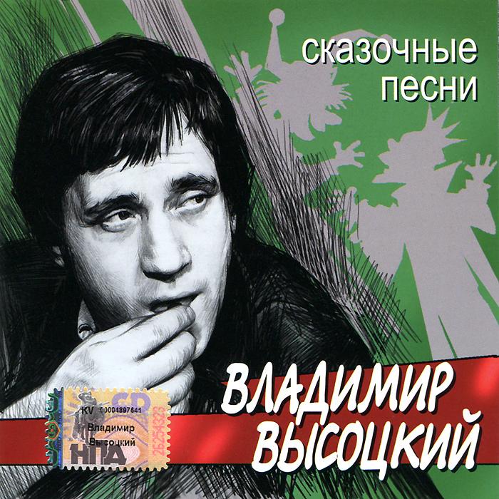 Владимир Высоцкий Владимир Высоцкий. Сказочные песни бюст высоцкий