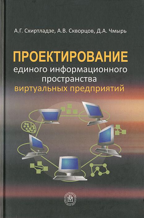Проектирование единого информационного пространства виртуальных предприятий