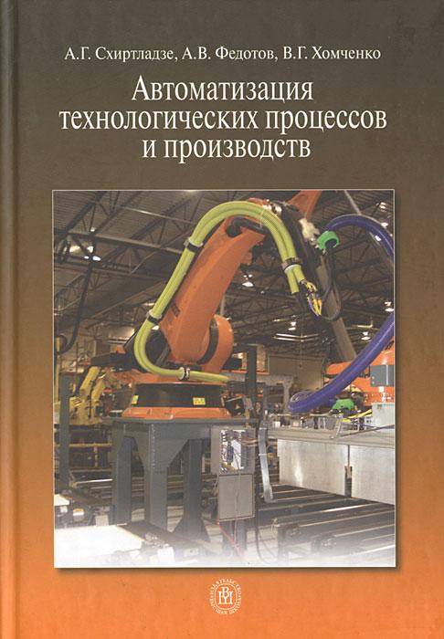 все цены на А. Г. Схиртладзе, А. В. Федотов, В. Г. Хомченко Автоматизация технологических процессов и производств