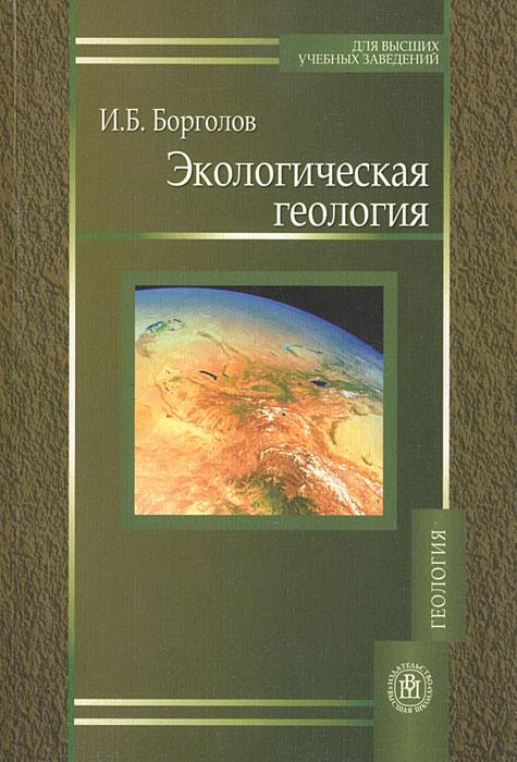Экологическая геология. И. Б. Борголов