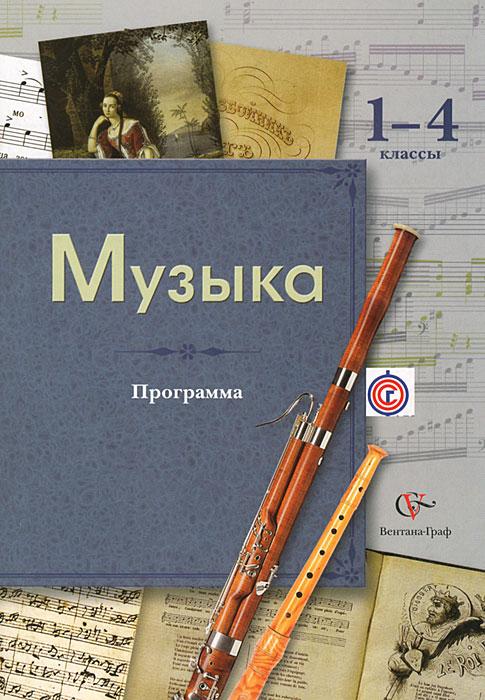 Музыка. 1-4 классы. Программа (+ CD)