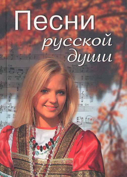 Песни русской души а гречанинов а гречанинов романсы и песни объяснение в любви