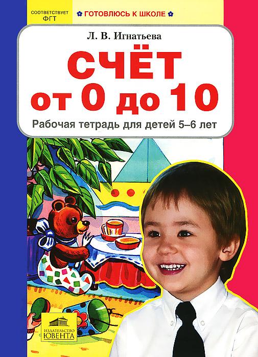 Л. В. Игнатьева Счет от 0 до 10. Рабочая тетрадь для детей 5-6 лет от а до я рабочая тетрадь для детей 5 6 лет
