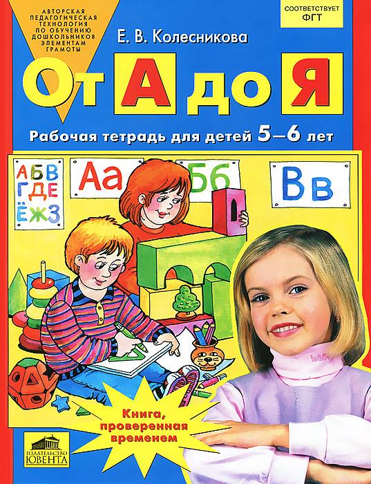 Е. В. Колесникова От А до Я. Рабочая тетрадь для детей 5-6 лет от а до я рабочая тетрадь для детей 5 6 лет