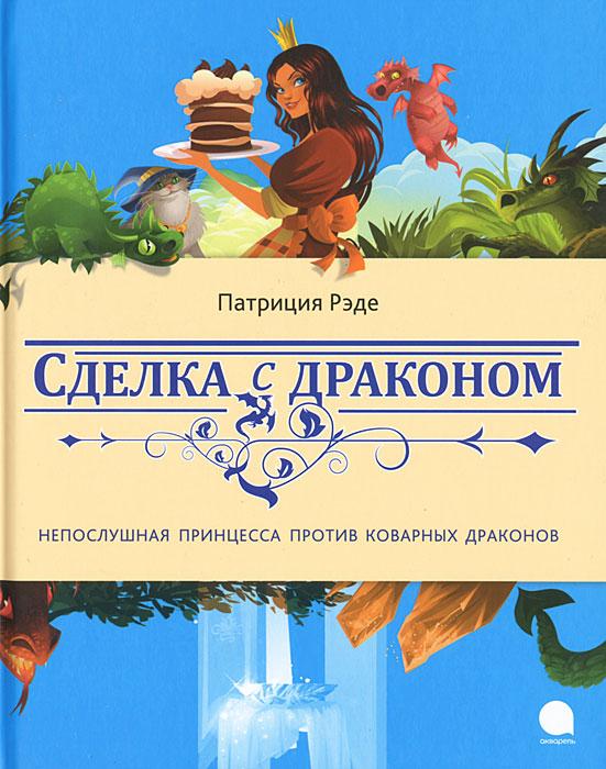 Zakazat.ru: Сделка с драконом. Патриция Рэде