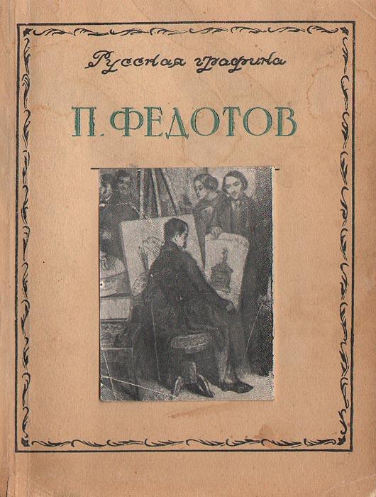 П. Федотов