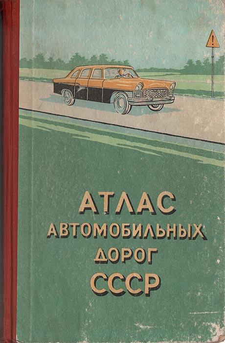 Атлас автомобильных дорог СССР ff9cdea2b29