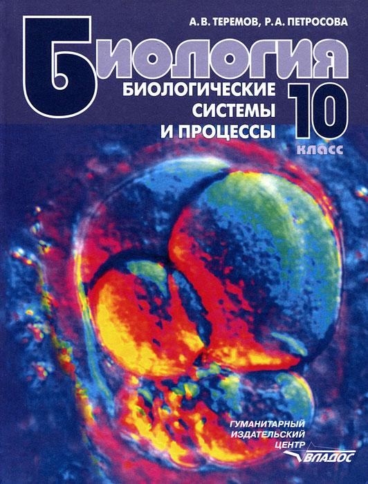 цена на А. В. Теремов, Р. А. Петросова Биология. 10 класс. Биологические системы и процессы