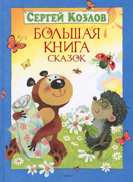 Сергей Козлов Сергей Козлов. Большая книга сказок