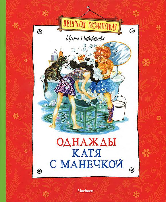 Ирина Пивоварова Однажды Катя с Манечкой
