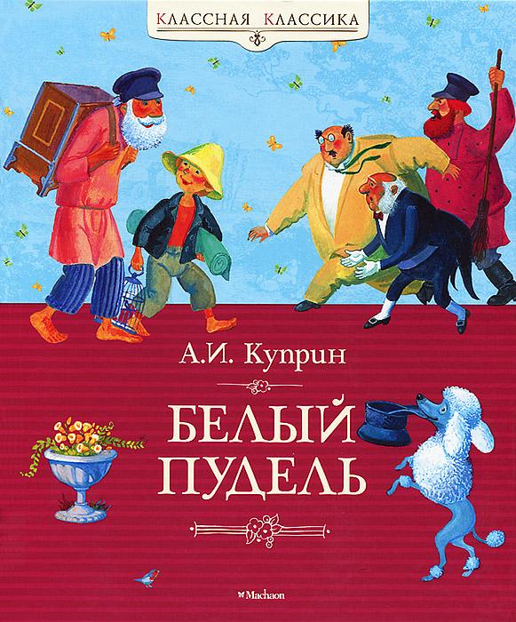 А. И. Куприн Белый пудель ISBN: 978-5-389-01982-9 а и куприн резеда