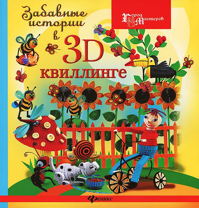 Ж. Ю. Шквыря Забавные истории в 3D-квиллинге ж держатели в автомобиль