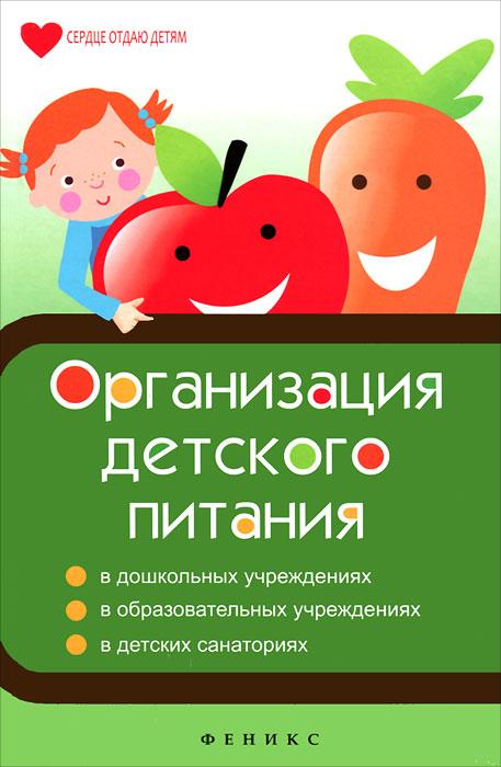 Т. В. Плотникова Организация детского питания