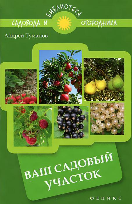 Андрей Туманов Ваш садовый участок