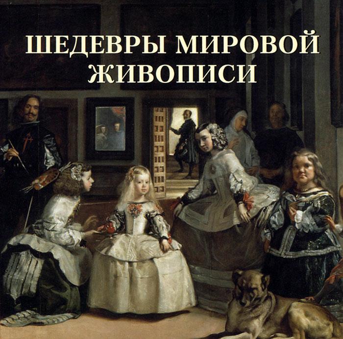 В. Калмыкова Шедевры мировой живописи калмыкова в пейзаж в мировой живописи