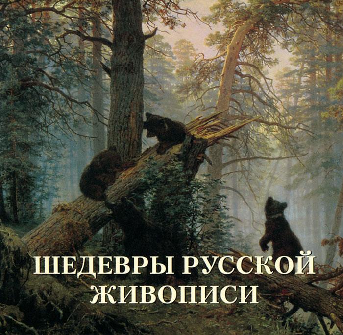 Л. Жукова Шедевры русской живописи шедевры русского искусства