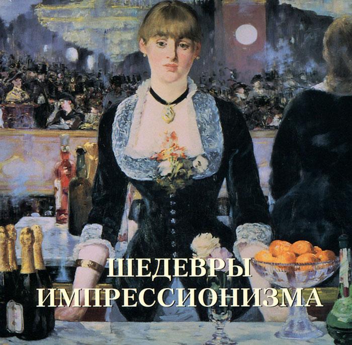 В. Калмыкова, В. Темкин Шедевры импрессионизма шедевры импрессионизма