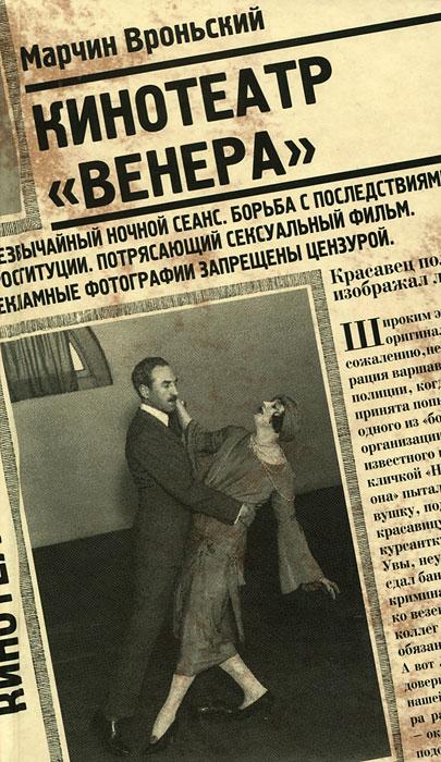 Марчин Вроньский Кинотеатр Венера амоксиклав или амоксициллин в болгарии
