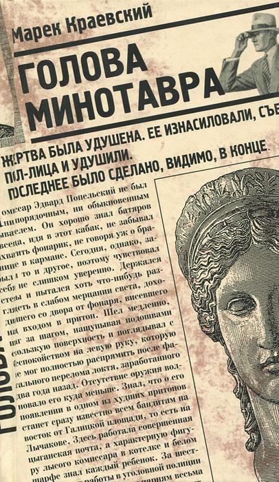 Марек Краевский Голова Минотавра купить украинские кроксы