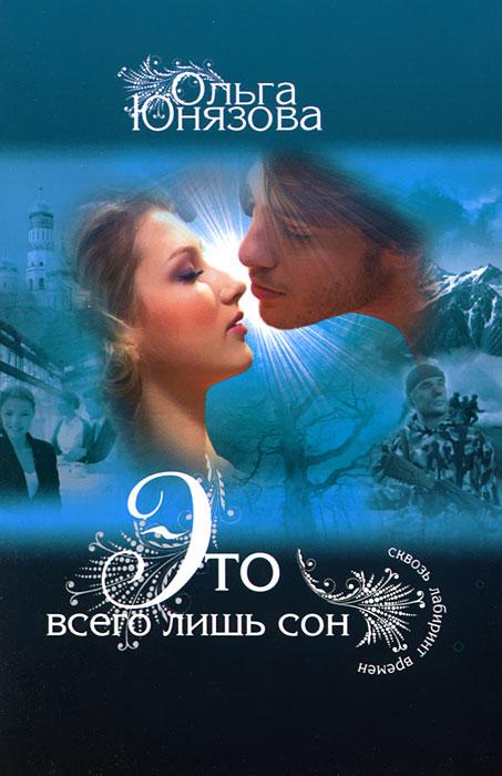 Ольга Юнязова Это всего лишь сон григорий чухрай я служил в десанте