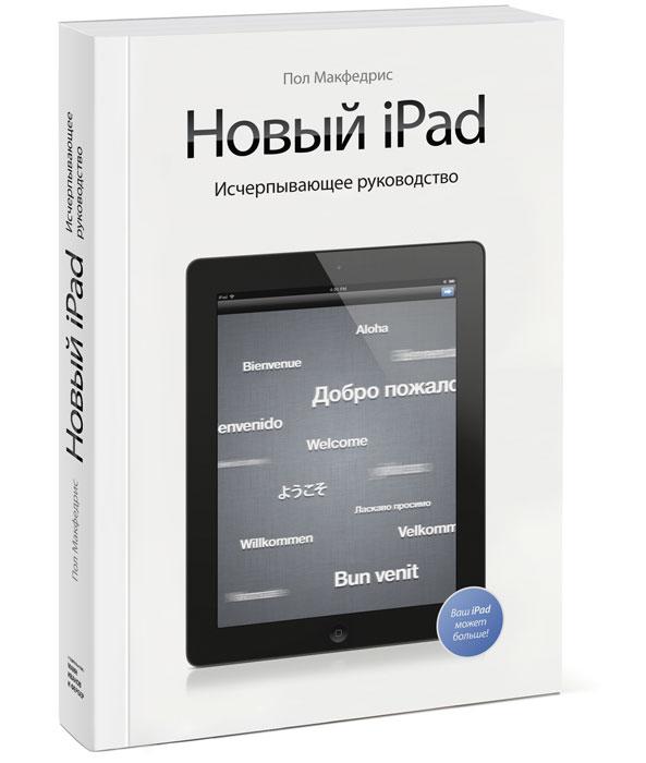 Пол Макфедрис Новый iPad. Исчерпывающее руководство компьютерные аксессуары oem 5pcs ipad wifi 3g gps