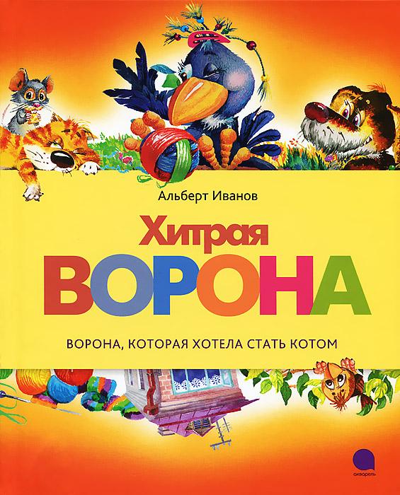 Альберт Иванов Хитрая ворона цена 2017