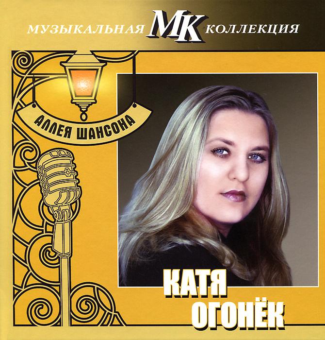 Катя Огонек. Аллея шансона
