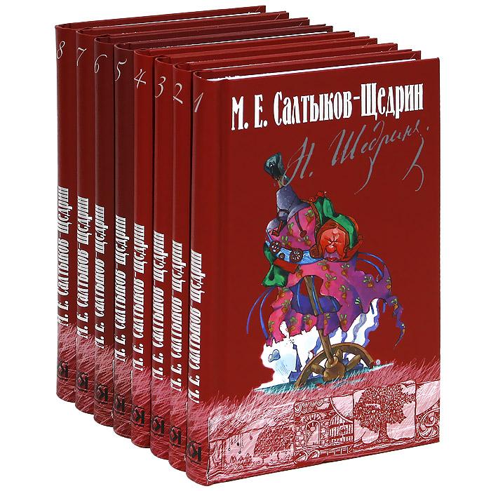 М. Е. Салтыков-Щедрин М. Е. Салтыков-Щедрин. Собрание сочинений в 8 томах (комплект) а п чехов собрание сочинений в 4 томах комплект