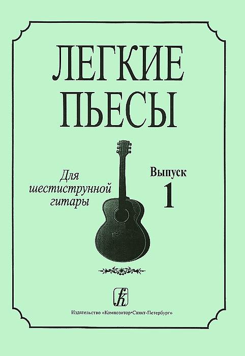 Легкие пьесы. Для шестиструнной гитары. Выпуск 1 класические гитары в калининском районе