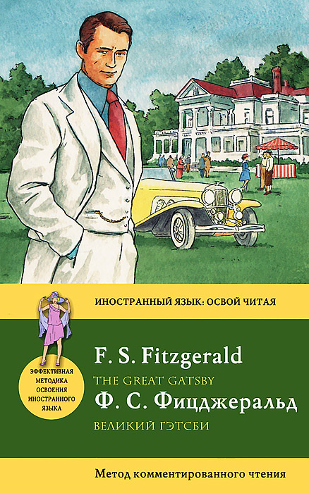 Ф.С. Фицджеральд The Great Gatsby / Великий Гэтсби fitzgerald f the great gatsby stage 5 сd