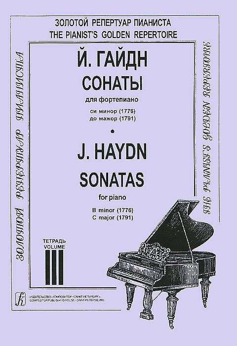 Й. Гайдн Й. Гайдн. Сонаты для фортепиано си минор (1776), до мажор (1791). Тетрадь 3