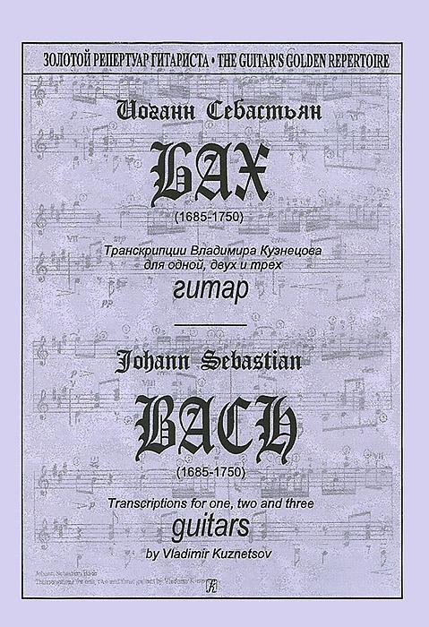 И. С. Бах И. С. Бах. Транскрипции для одной, двух и трех гитар бах чимароза
