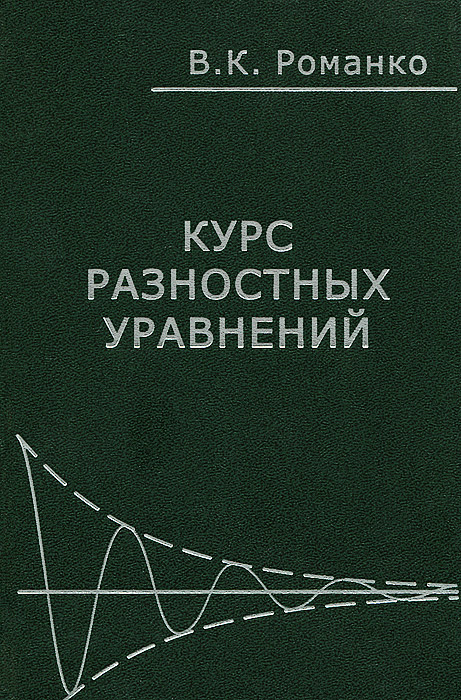 Курс разностных уравнений