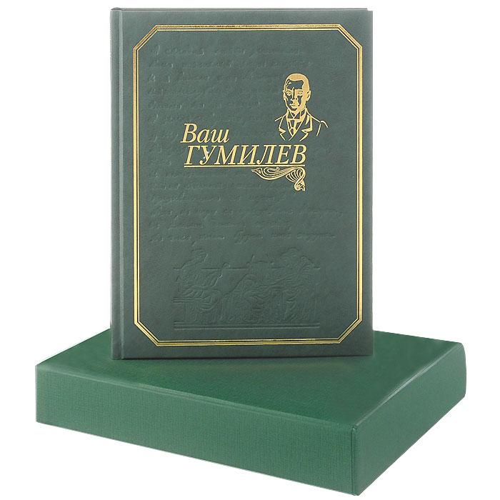 Н. С. Гумилев Ваш Гумилев (подарочное издание) н в гоголь ревизор подарочное издание