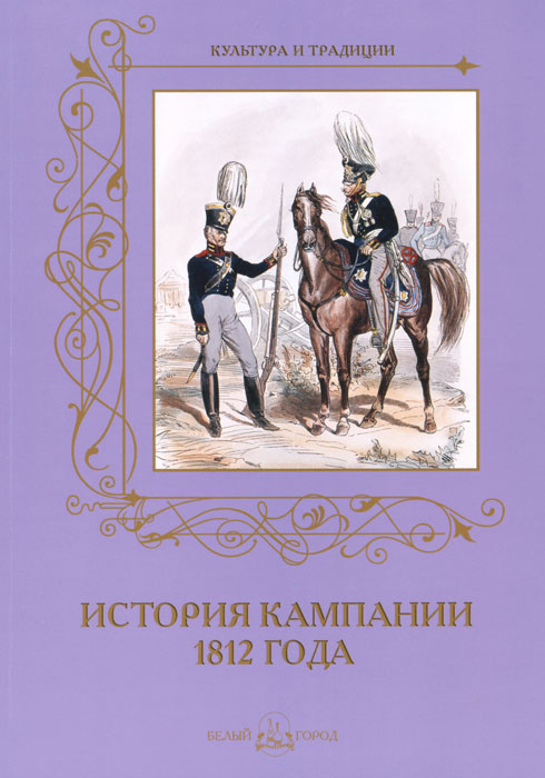 А. Романовский История кампании 1812 года  а романовский история кампании 1812 года