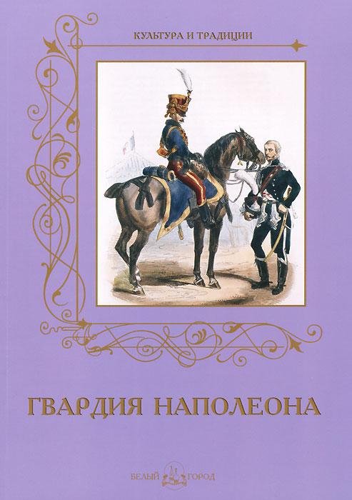 Фото А. Романовский Гвардия Наполеона