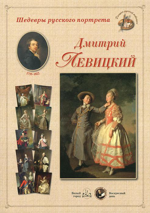 Андрей Астахов Шедевры русского портрета. Дмитрий Левицкий