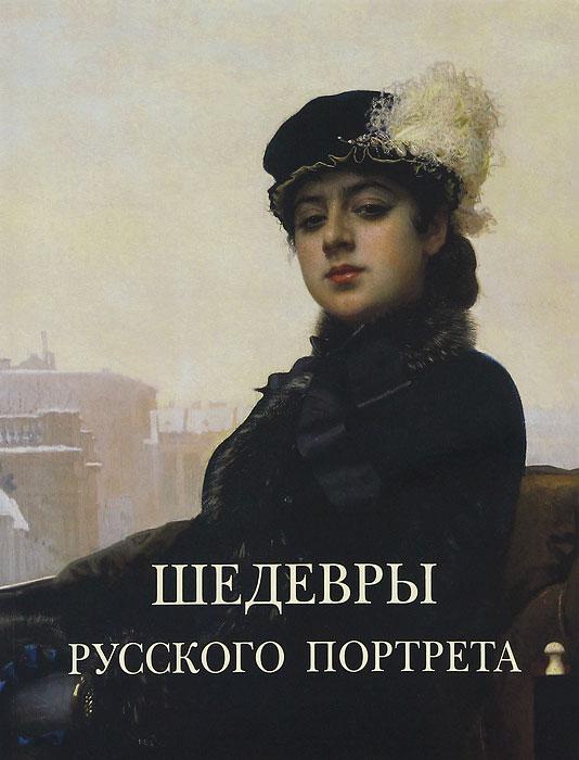 В. Калмыкова Шедевры русского портрета шедевры русского искусства