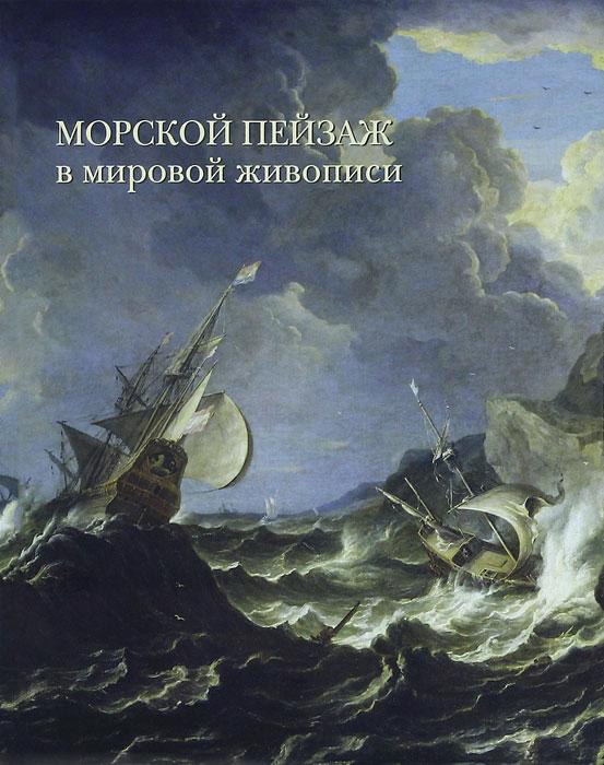 Zakazat.ru: Морской пейзаж в мировой живописи. А. Голованова